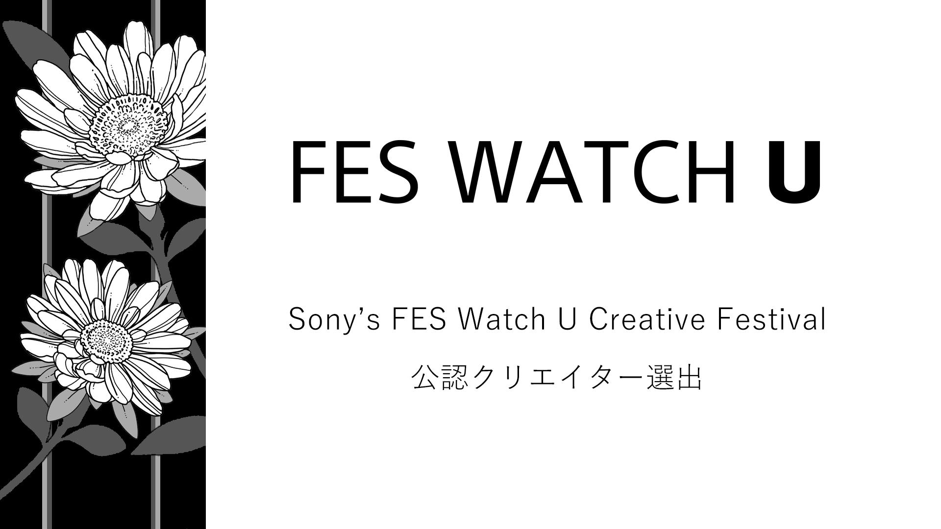 Sony's FES Watch U Creative Festival 公認クリエイターとしてデザイン採用